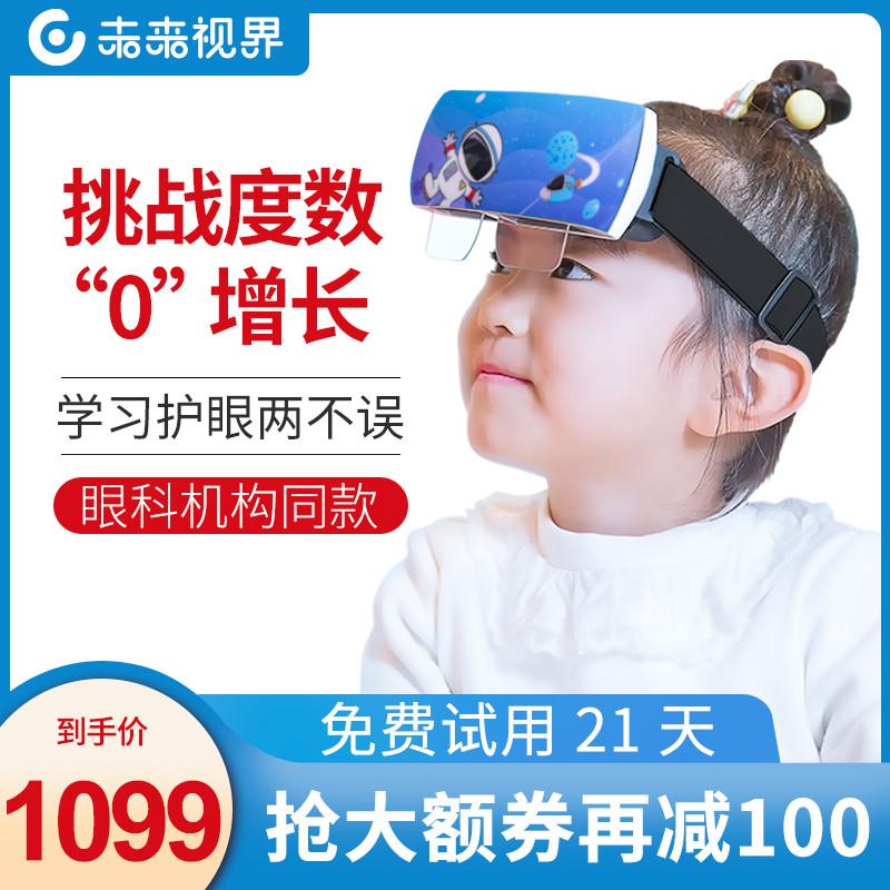 儿童近视眼视力仪恢复护眼仪视力矫正器斜视弱视训练仪眼保仪家用