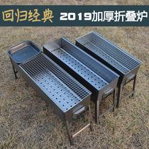 全套爐子3人以上燒烤爐野外工具5勁舞不銹鋼燒烤架家用木炭戶外