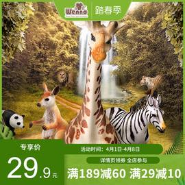wenno维亮仿真动物世界玩具模型 儿童男女孩益智 长颈鹿大象老虎