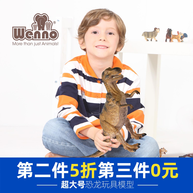 Wenno维亮儿童恐龙玩具大号霸王龙腕龙三角龙剑龙仿真动物模型