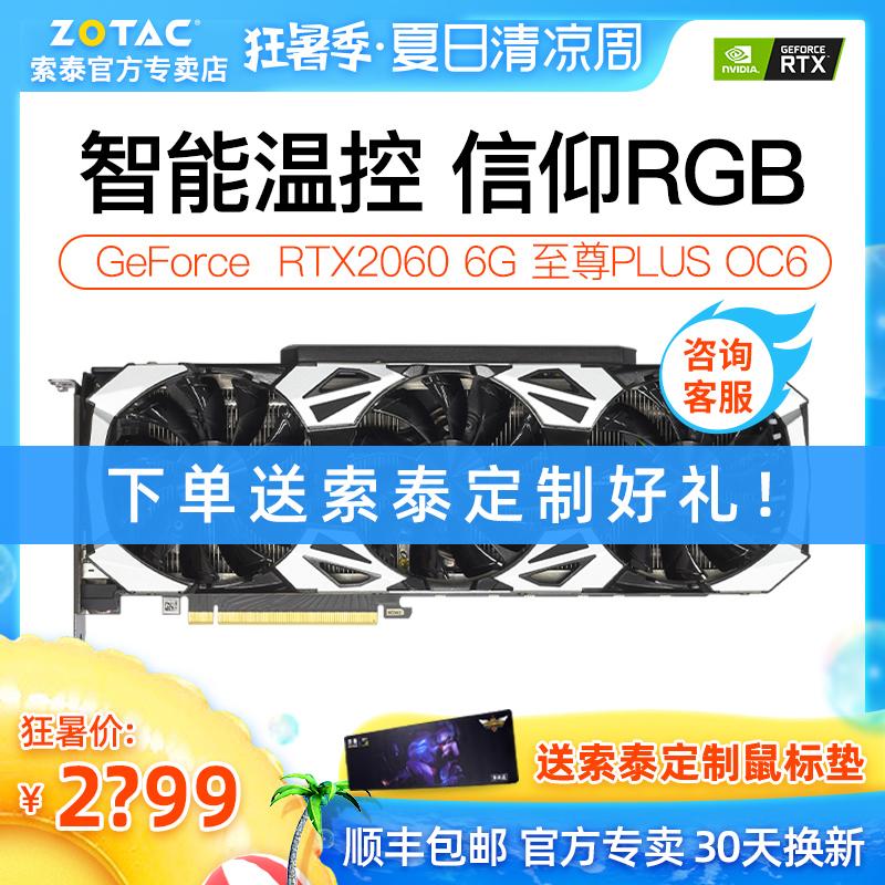 【官方专卖店】索泰RTX2060 6GD6 至尊PLUS OC 电脑独立显卡SUPER