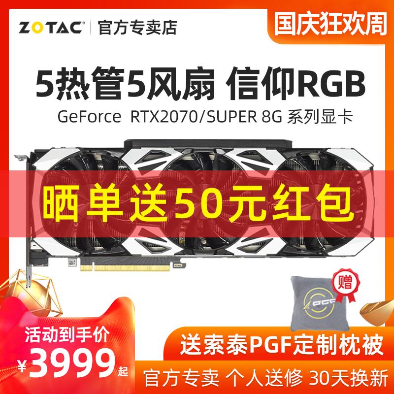 官方专卖!索泰rtx2070super显卡券后3999.00元