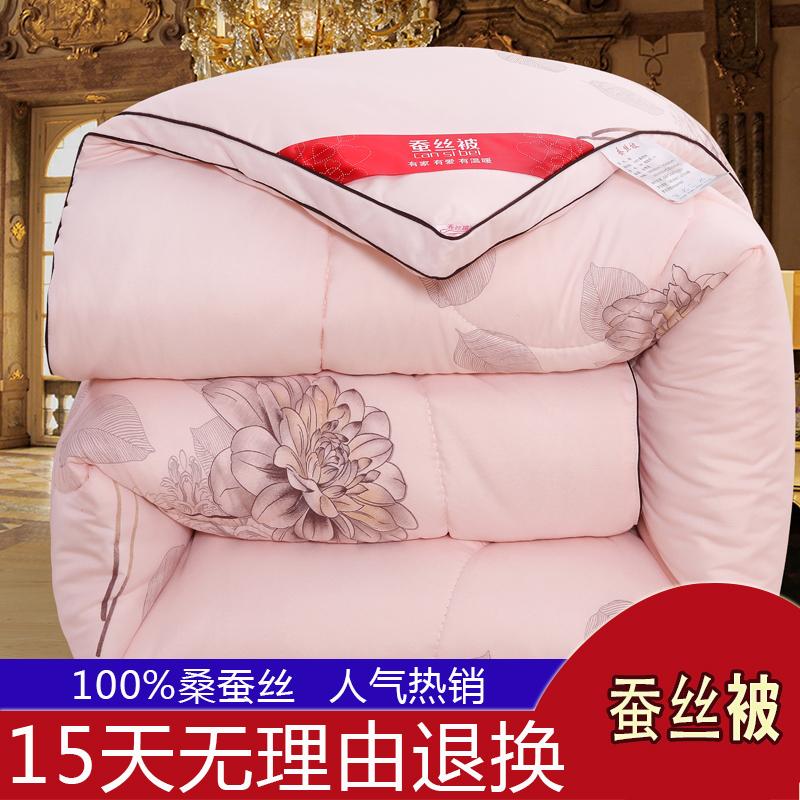 品牌家纺蚕丝被桑蚕丝春秋被空调被加厚保暖冬季被子单双人冬被芯