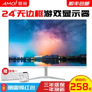 夏新曲面24英寸电脑显示器4K超薄22高清144Hz电竞游戏2K台式27显示屏幕HDMI护眼32办公家用网吧液晶监控IPS4