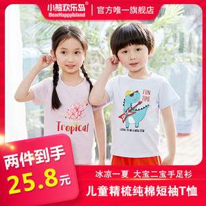 儿童短袖t恤夏季宝宝衣服纯棉半袖男女童T恤中童夏装薄2020新款