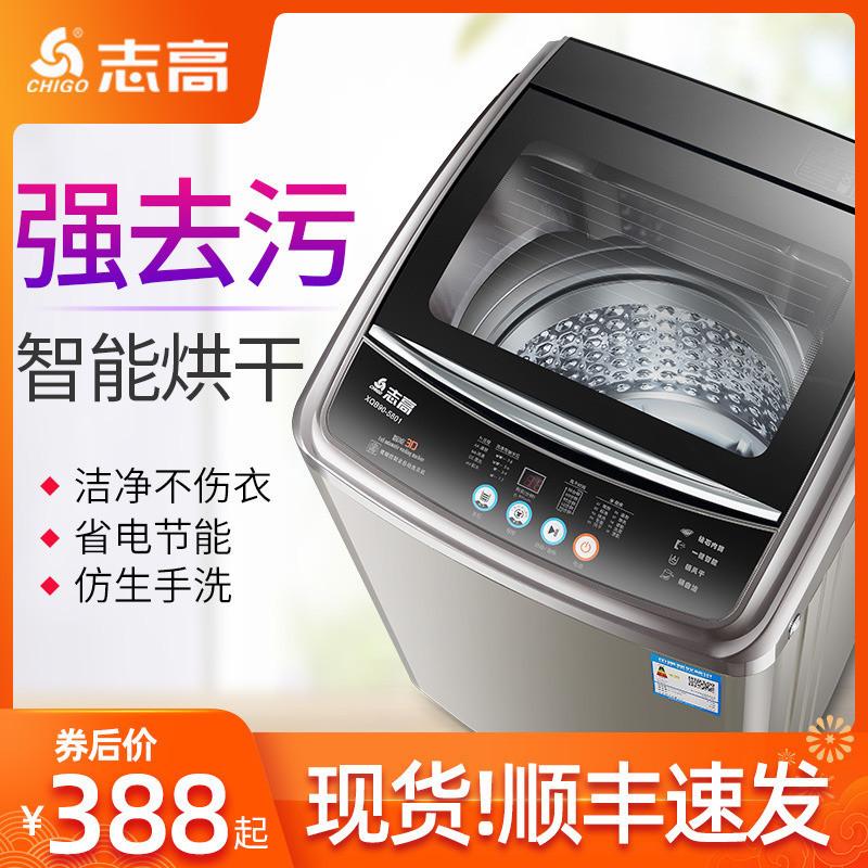 志高洗衣机全自动家用7.5kg小型大容量迷你洗脱一体宿舍儿童烘干图片