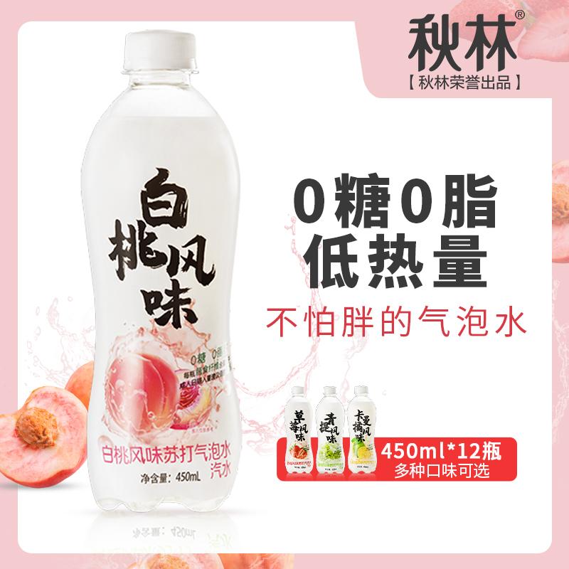 秋林苏打水气泡水汽水饮料无糖0零脂肪0零糖桃饮品450ml12瓶整箱