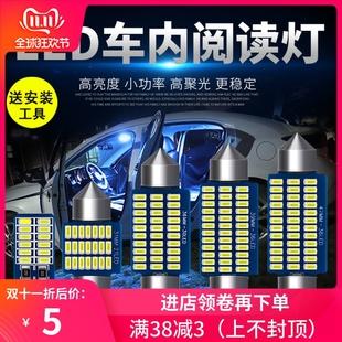 汽车阅读灯led车内灯室内灯后备箱灯车内照明灯后尾灯双尖灯T10灯