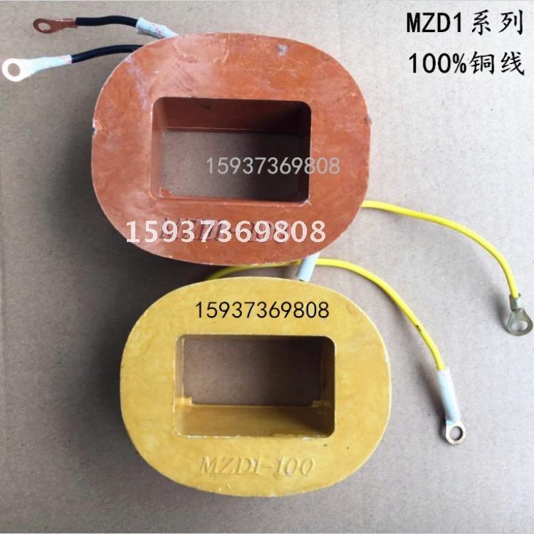 TJ2电磁制动器MZD1-100 150 200 300电刹卷扬机刹车抱闸纯铜线圈