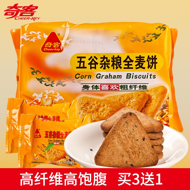 奇客五谷杂粮全麦饼干403g粗粮代餐饱腹早餐零食黑芝麻消化饼孕妇
