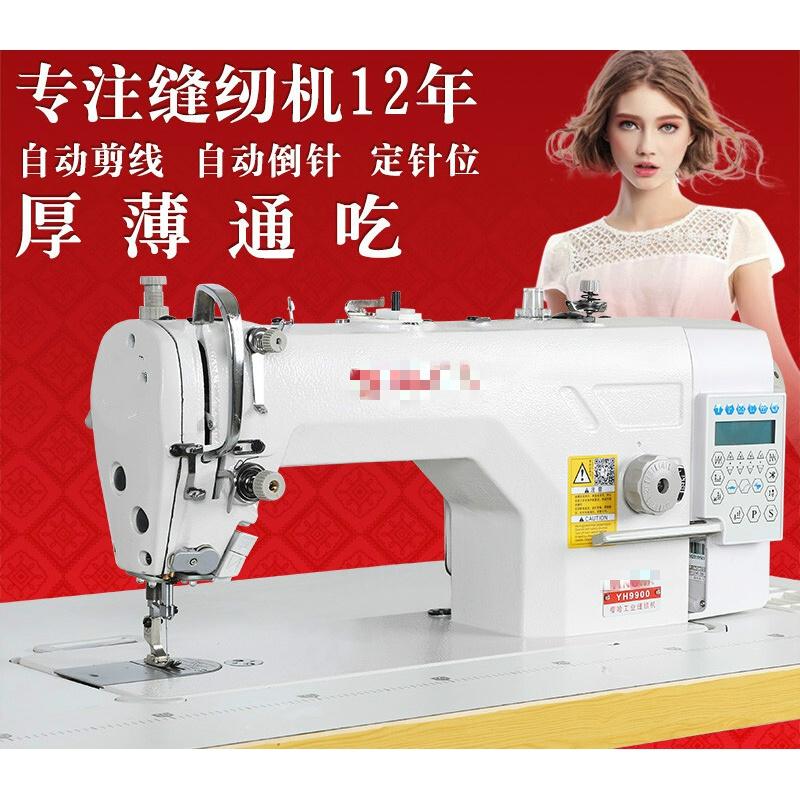 新品裁缝纫机 电脑平车电动工业家用直驱多功能自动剪线平缝机新