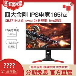 宏碁(Acer) xb271hu 27英寸2K IPS 165HZ电竞显示器g-sync 窄边框电脑吃鸡液晶屏幕144hz