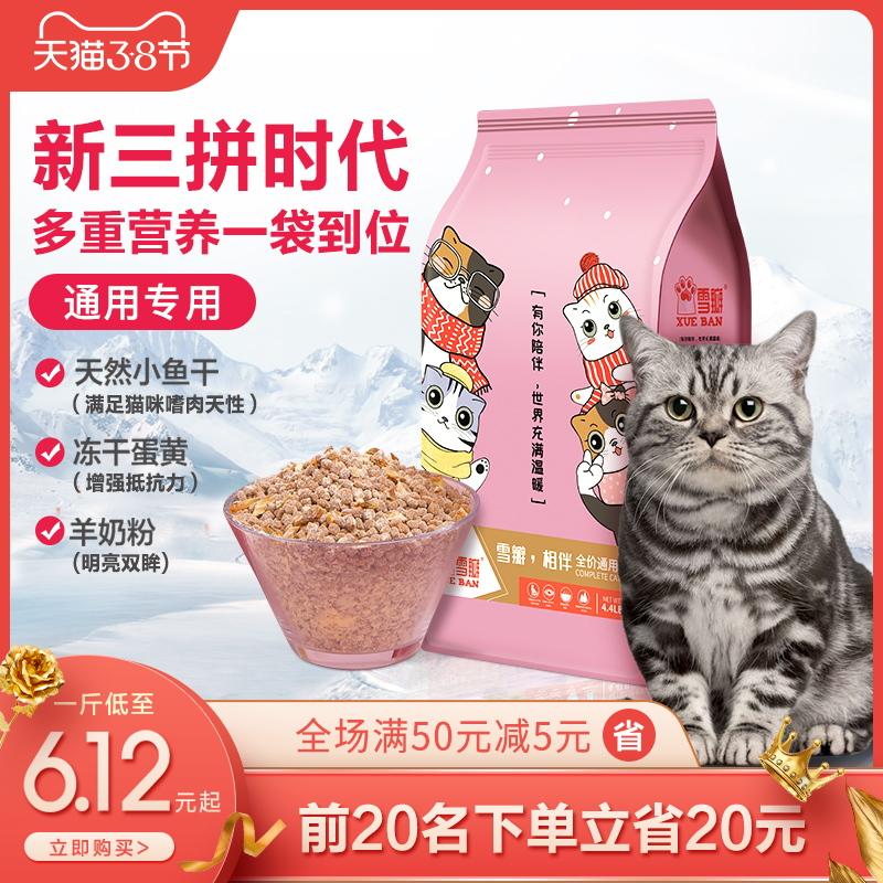 雪瓣猫粮成猫幼猫增肥发腮英短蓝猫10kg20斤幼小猫宠物主粮4斤装优惠券