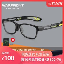 篮球眼镜运动型近视眼镜框打篮球足球户外专用护目镜防撞防雾超轻图片