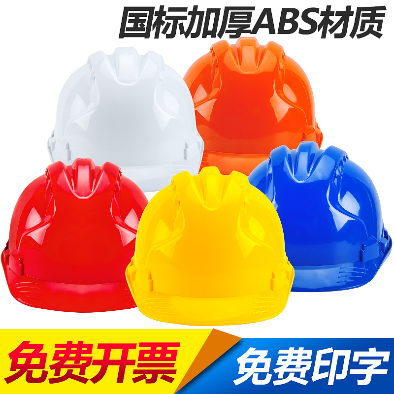 Safety helmet national standard thickening construction leader breathable safety helmet construction engineering supervision free printing