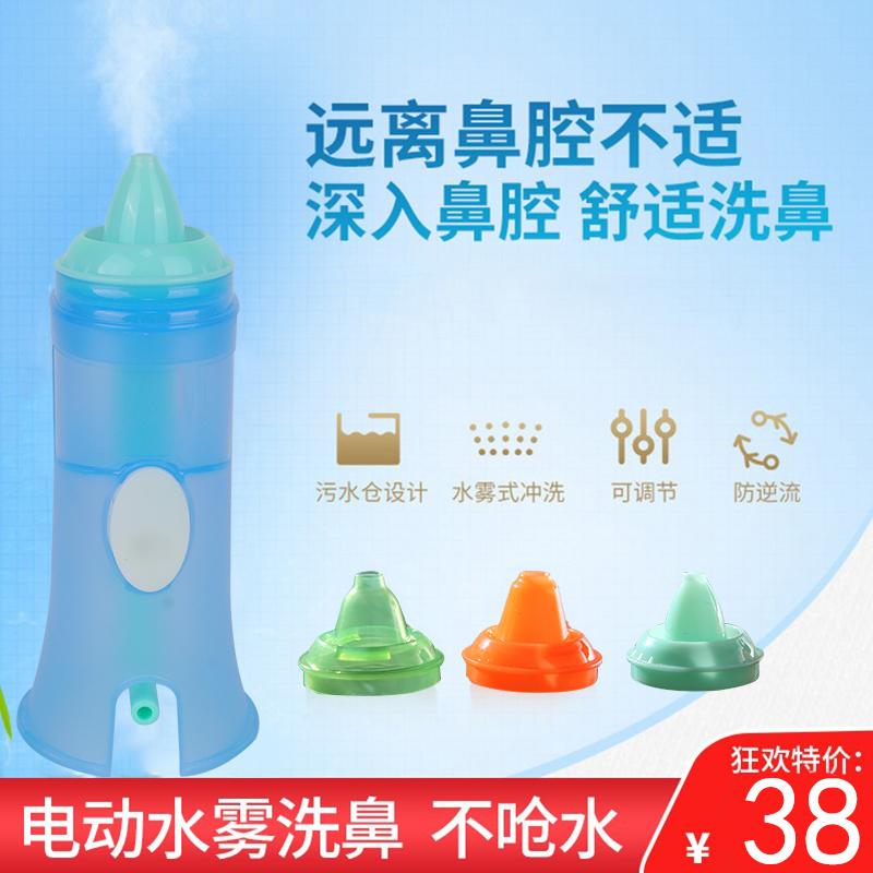 电动雾化洗鼻器配件喷雾鼻炎鼻腔冲洗器喷头儿童过敏性鼻窦炎医用
