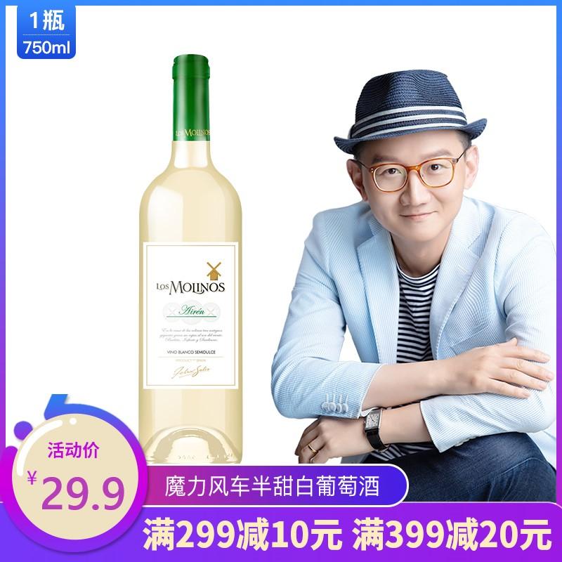 【正善牛肉哥】西班牙半甜酒魔力风车半甜型白葡萄酒750ml