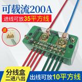 分线盒二进八出接线端子分线器电线零火六出十二出接线盒单相四户