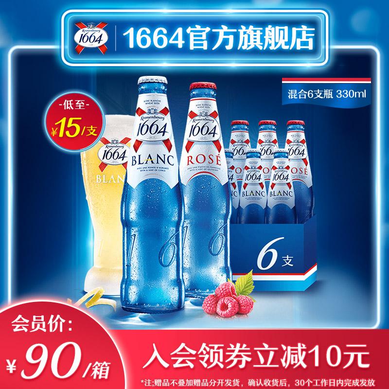 【新客尝鲜】法国凯旋1664果味酒白啤330ml*3+桃红330ml*3混合装