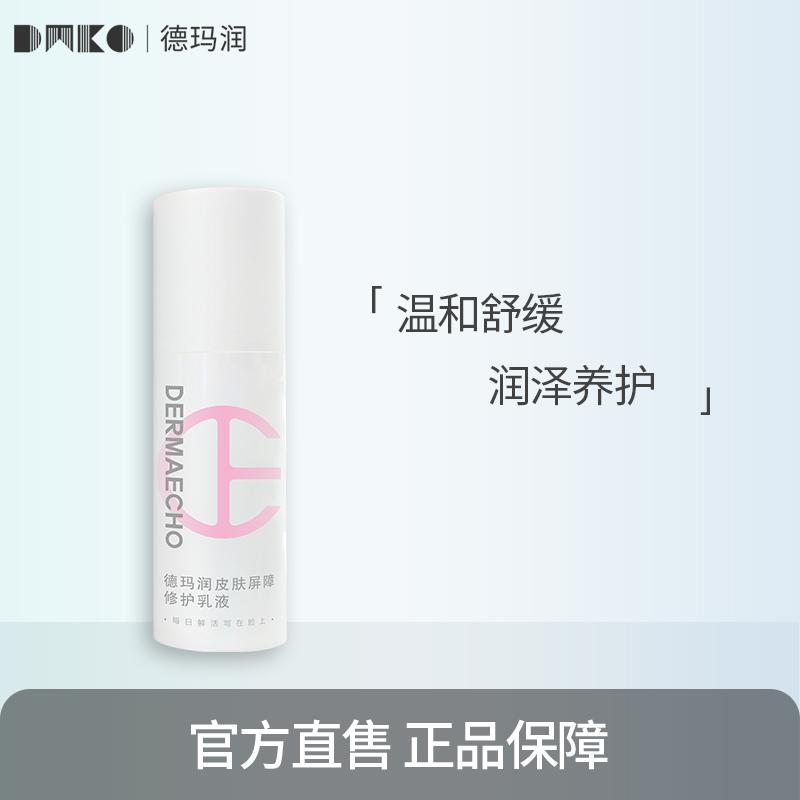 德玛润皮肤屏障修护乳液神经酰胺修护肌底保湿补水舒缓干燥50ml