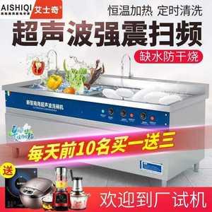 超声波洗碗机全自动商用洗菜机饭店酒店厨房商业大型刷碗机