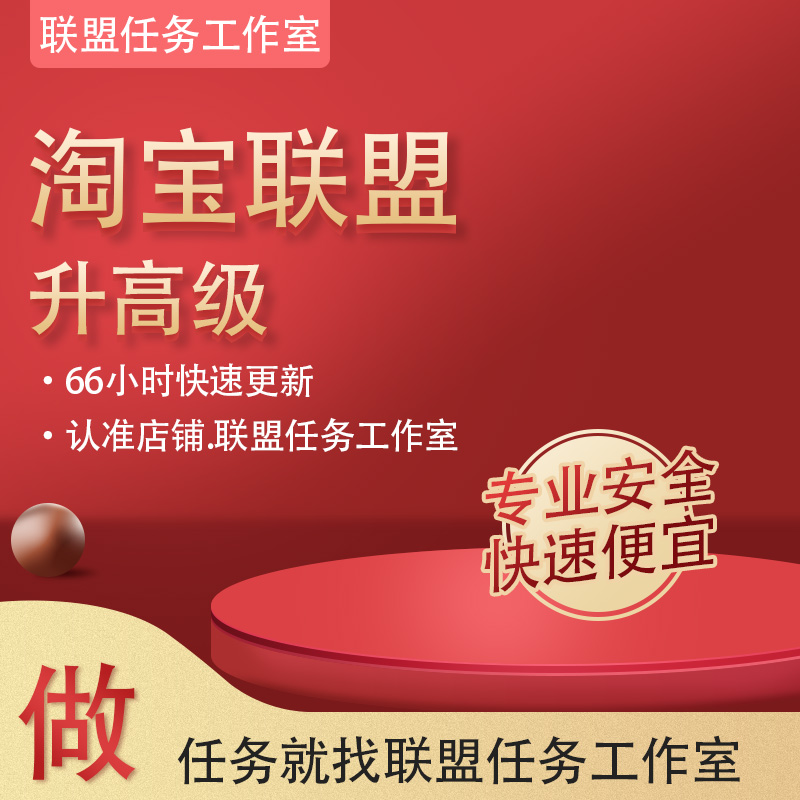 Taobao alliance quickly upgrades high-d level commission, high commission and good voucher to do alliance high-d task 66 hours update