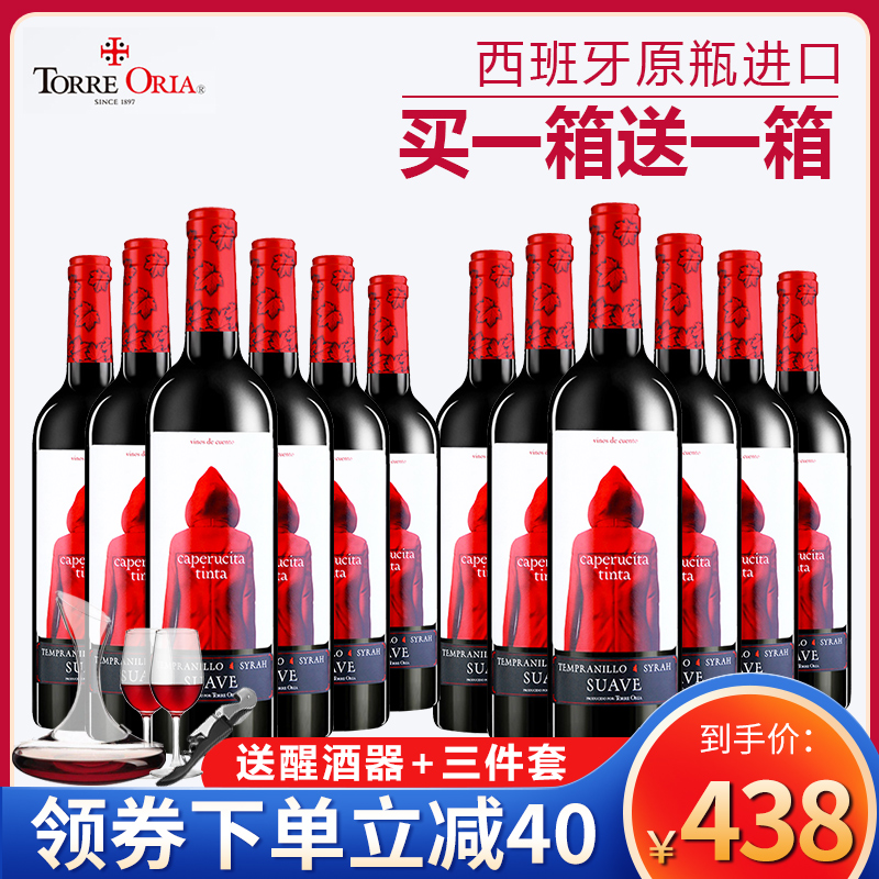 Spains original bottle of imported red wine olan small red cap dry red wine net red wine box full of 750ml gift wine