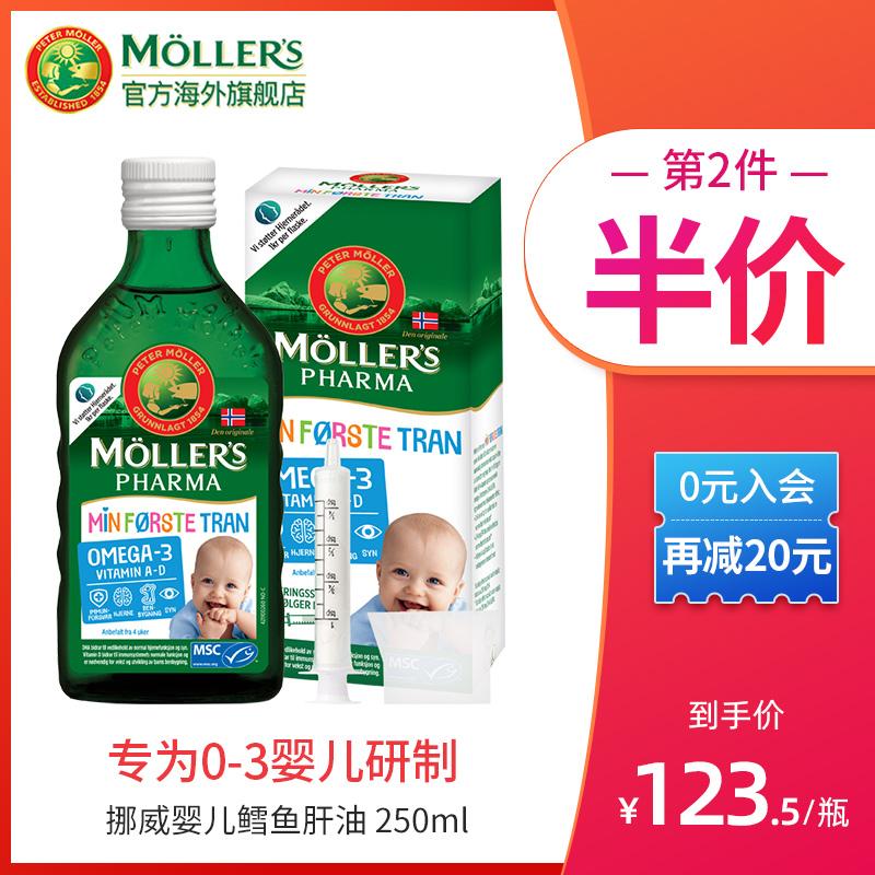 mollers沐乐思挪威婴幼儿DHA鳕鱼肝油新生儿宝宝补脑营养品250mL