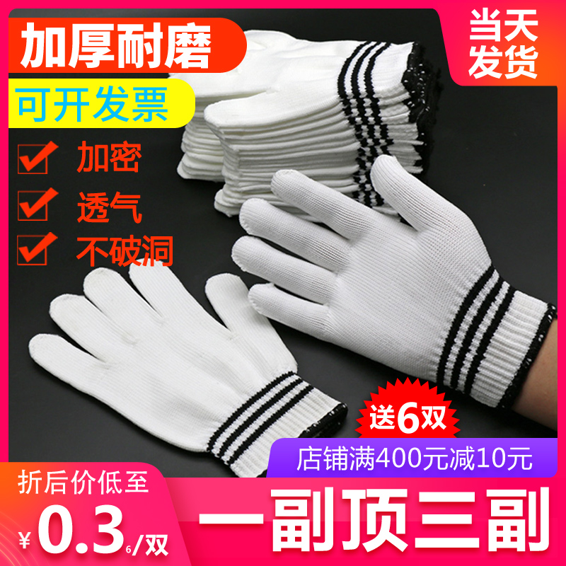 Line gloves labor insurance wear-resistant work labor cotton male workers white cotton thread supplies thick nylon construction site work Daquan