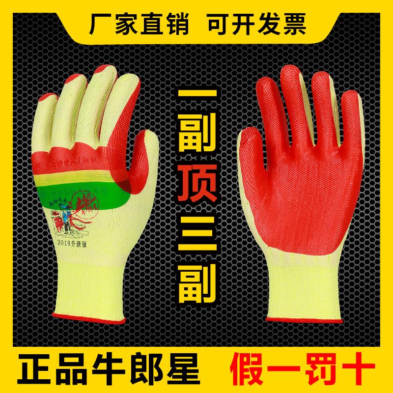 牛郎星劳保男工作防护用品加厚手套