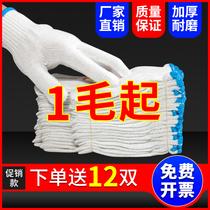 手套劳保耐磨工作纯棉加厚薄款白棉纱棉线尼龙劳工劳动男工地干活