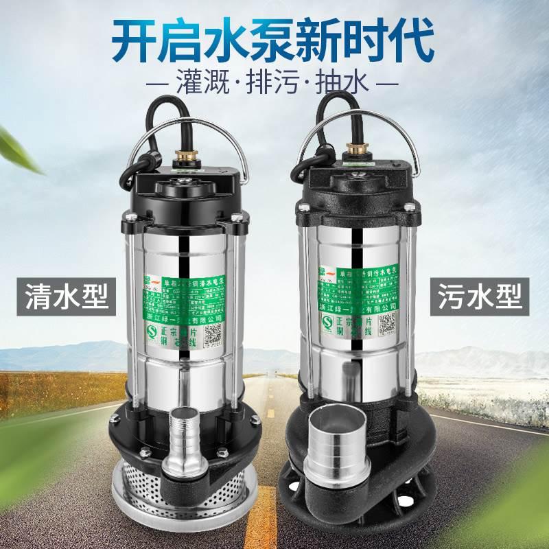 小型潜水泵2.2kw一寸550瓦家用2寸农用1.5寸220v抽水泵750瓦清水