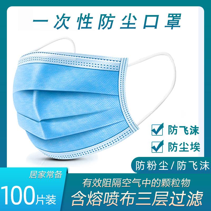 现货纤誉一次性三层民用口罩面罩含熔喷层防尘成人学生透气TYL