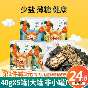 藤壶岛芝麻夹心海苔脆儿童即食海苔夹心脆海苔宝宝儿童零食罐装