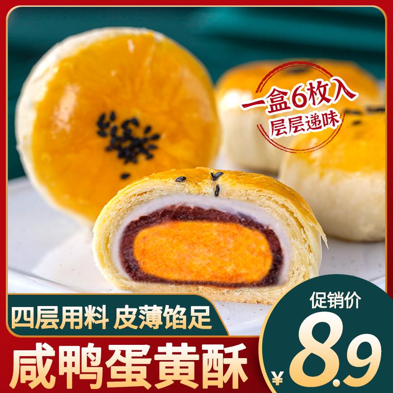 藤壶岛红豆雪媚娘咸鸭蛋黄酥糕点办公室零食中秋月饼网红小吃6枚