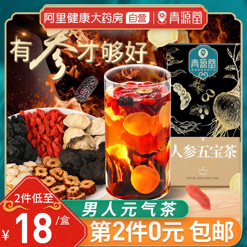 Ginseng Wubao tea, medlar tea, mens non durable tonic, golden spear with health kidney tea, Babao health tea