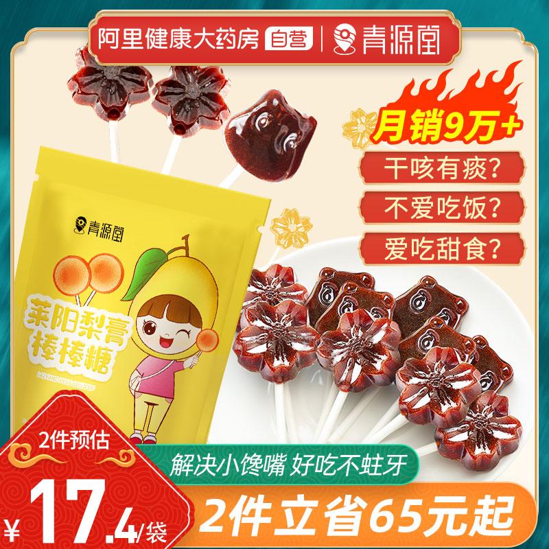 手工秋梨膏棒棒糖无糖精儿童宝宝小零食可搭化喉痰止咳润健康礼物