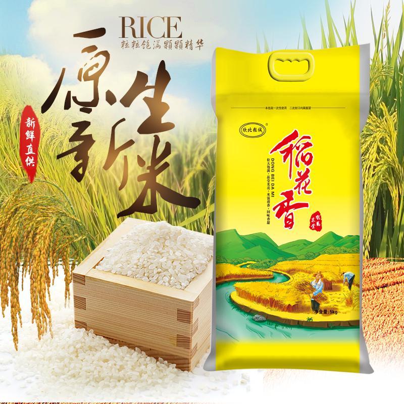 正宗稻花香大米区别
