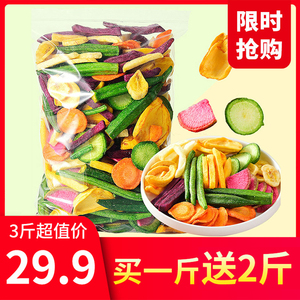 领5元券购买果蔬脆综合什锦秋葵干香菇脆蔬菜干
