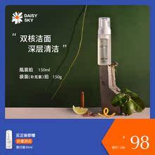 雏菊的天空APG氨基酸洗面奶女温和清洁泡沫洁面慕斯男瓶装150ml
