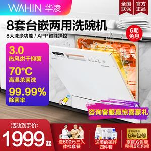 美的华凌洗碗机全自动家用智能家电台式嵌入式烘干消毒一体8套10