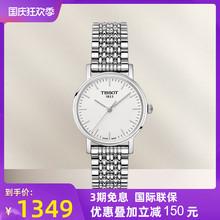 Tissot天梭正品手表女石英表魅时系列女士手表T109.210.11.031.00
