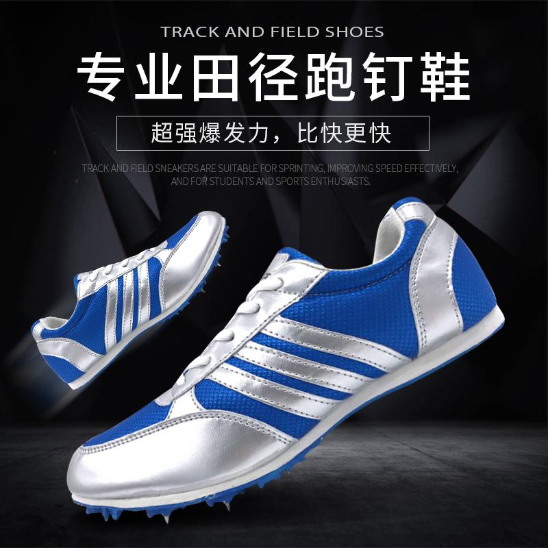 专业钉鞋田径运动鞋学生训练比赛跑步鞋男女中长短跑跑步跳远钉鞋
