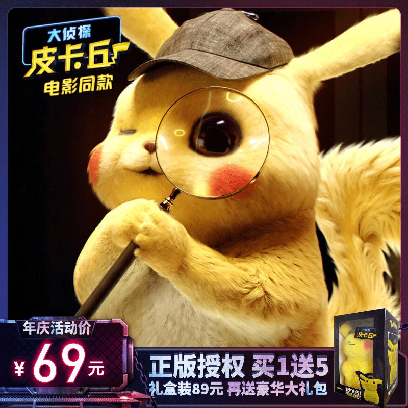正版大侦探皮卡丘公仔电影同款毛绒玩具精灵宝可梦比卡丘女生礼物