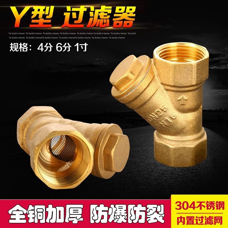限量疯抢水管管道直通式黄铜y型过滤器ppr前置可拆洗阀门加厚三通
