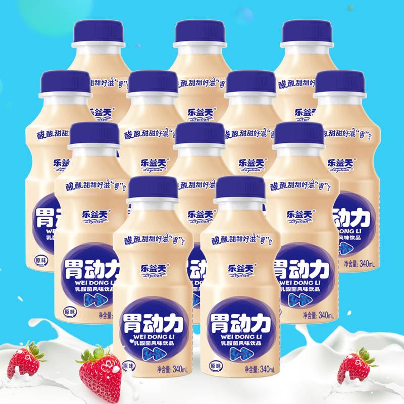 胃动力 乐益天乳酸菌饮品儿童牛奶酸奶饮料整箱包邮340mlx12瓶