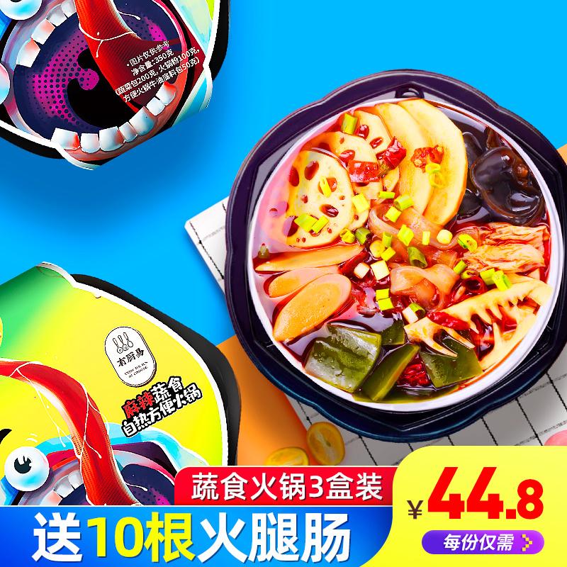 有厨易麻辣蔬食自热小火锅3盒装 速食懒人自煮自助便携网红火锅(用45元券)