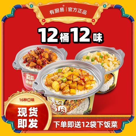 【12盒装】自热米饭大份量有厨易快餐即食一箱速食方便食品煲仔饭