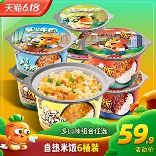 有厨易自热米饭6盒 速食食品懒人食品自热食品快餐方便米饭煲仔饭