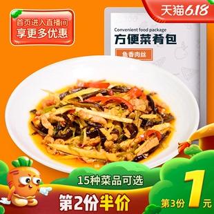有厨易料理包常温外卖速食食品半成品美食材方便菜肴包卤肉盖浇饭